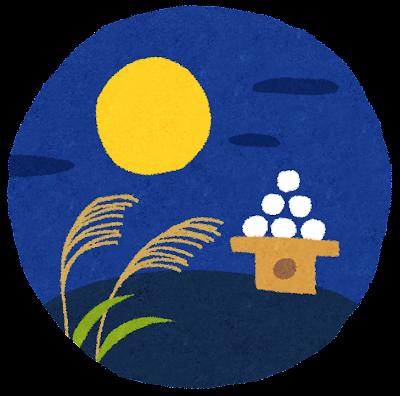 十五夜・お月見のイラスト(フリー画像いらすとや)