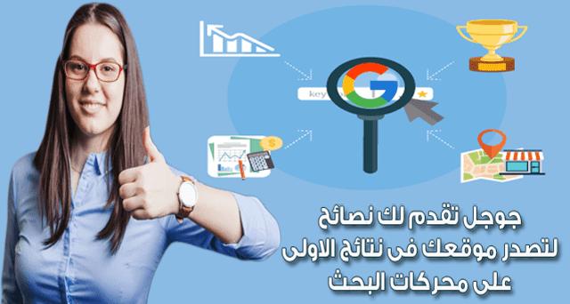 اهم نصائح و طرق لتحسين موقعك على محركات البحث مقدمة من طرف جوجل