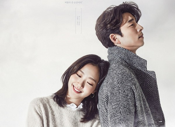 取自韓劇《孤單又燦爛的神》(鬼怪)官方網站