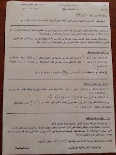المجموعة الخامسة من نماذج امتحانات نصف السنة للصف السادس الأعدادي للعام الدراسي 2017/2016