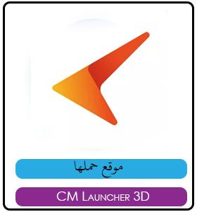 تحميل تطبيق عمل ثيم للهاتف سي ام لانشر ثري دي  Download CM Launcher 3D 2018