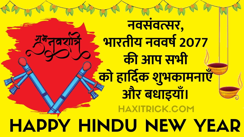 Happy NAV VARSH 2020 KI SHUBHKAMNAYE Vikaram Sanwat Calender