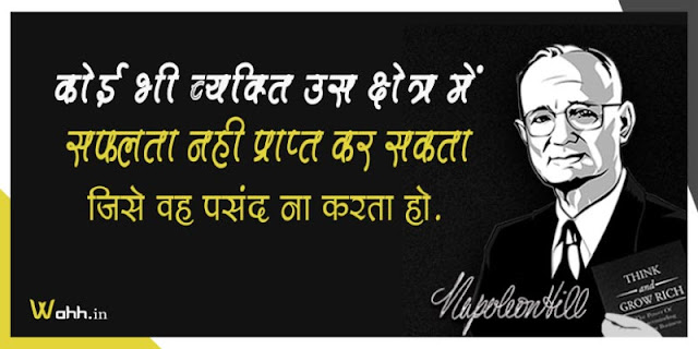 Napoleon-Hill-Quotes-with-Images-in-Hindi-15