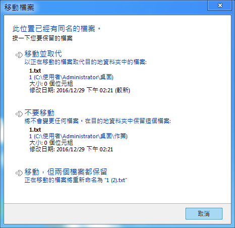 Image%2B006 - Win7 大美化!Candy7 Lite Plus - 優化主題補丁,仿Win8.1磨砂、直角風格,質感大升級!