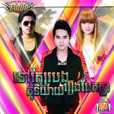 Town CD Vol 76