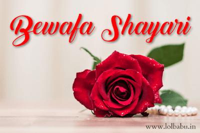 Bewafa Shayari In Hindi For GF/BF in Hindi