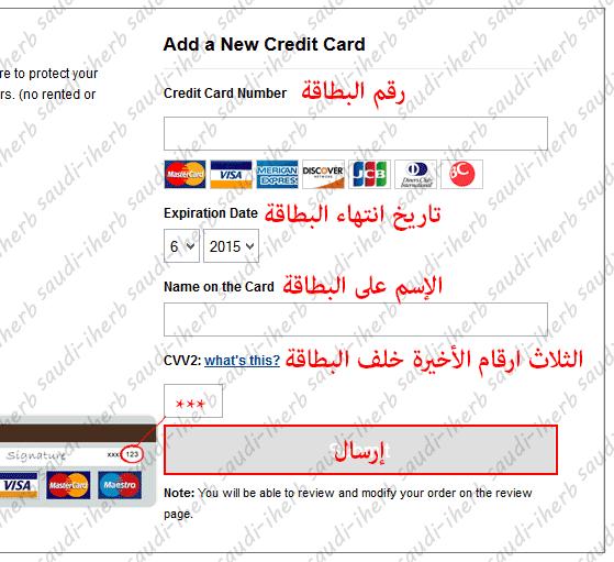 طريقة كتابة معلومات البطاقة الاعتماديه التسوق اونلاين من النت