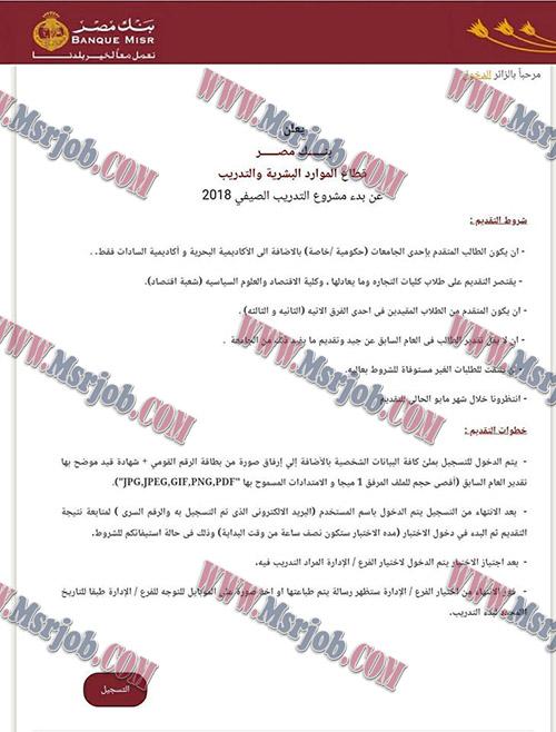 فتح باب التقديم للتدريب الصيفى فى بنك مصر لطلبة الجامعات 2018
