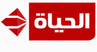مشاهدة قناة الحياة الحمرا بث مباشر اون لاين
