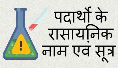 kanch-ka-rasayanik-sutra-kya-hai