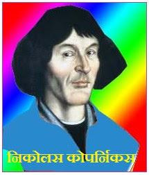 महान वैज्ञानिक '' निकोलस कोपर्निकस '' की जीवनी | Biography of the great scientist 'Nicholas  Copernicus'