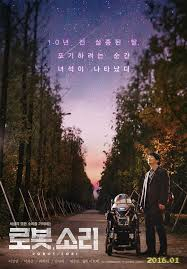 Robot Sori - Robot Sori (2016)