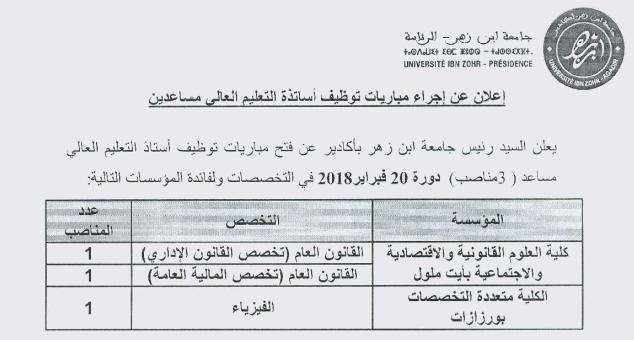 جامعة ابن زهر - الرئاسة: مباراة توظيف 03 أساتذة للتعليم العالي مساعدين. آخر أجل هو 03 فبراير 2018