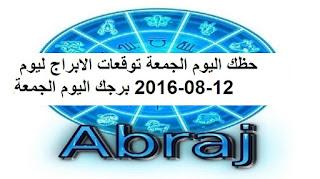 حظك اليوم الجمعة توقعات الابراج ليوم 12-08-2016 برجك اليوم الجمعة