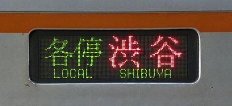 東急東横線 各停 渋谷行き8 東京メトロ7000系