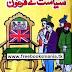 Siyasat Ke Firaun by Wakeel Anjum Pdf Free Download