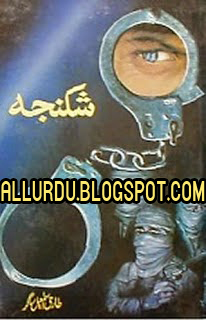Download Free Shikanja Novel By Tariq Ismail Saghar [PDF]