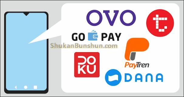 Indonesian e-Wallet Kumpulan Daftar Layanan.png