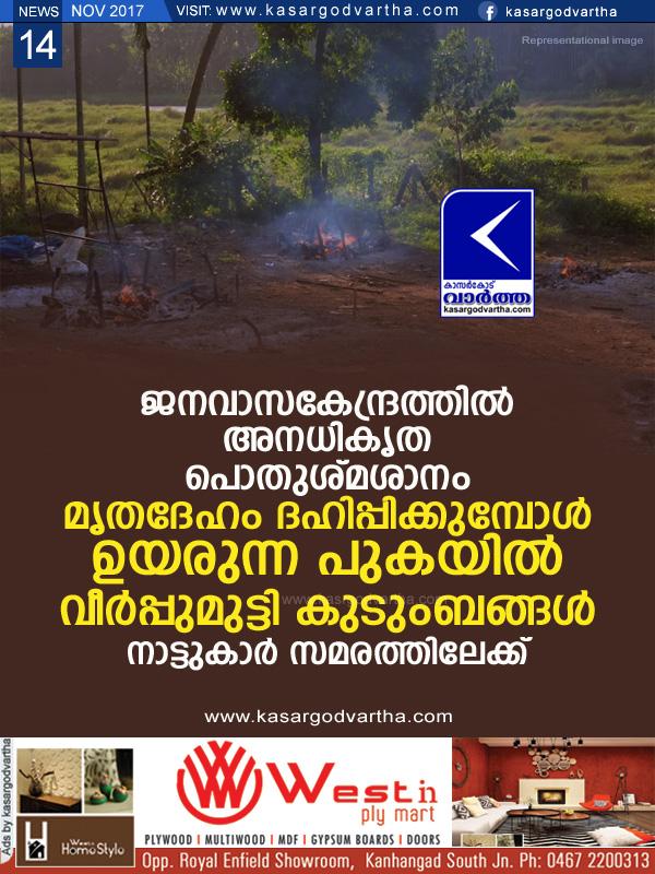 Kasaragod, Kanhangad, Kerala, News, Natives, Protest, Complaint, Panchayath, police-station, Cemetery.