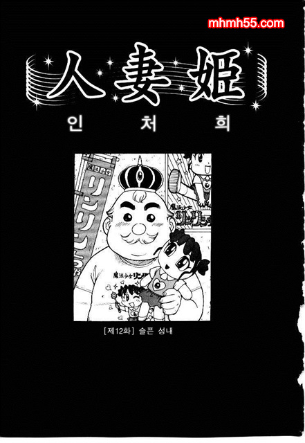 밍키넷  유부녀 공주(人妻姬) 2-02