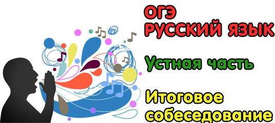 Картинки по запросу итоговое собеседование по русскому языку