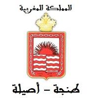 جماعة أقواس أبريش - عمالة طنجة - أصية مباراة توظيف محرر من الدرجة الرابعة. آخر أجل هو 07 أبريل 2017