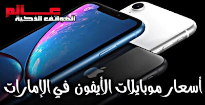 أسعار جوالات ايفون IPhone  في الإمارات