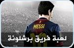 لعبة فريق برشلونة الشهير 2015