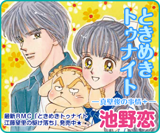 """Tokimeki Tonight: Makabe Shun Fusai no Honeymoon"" nuevo one-shot de Koi Ikeno"
