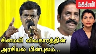 PT SelvaKumar about Vairamuthu Chinmayi Issue