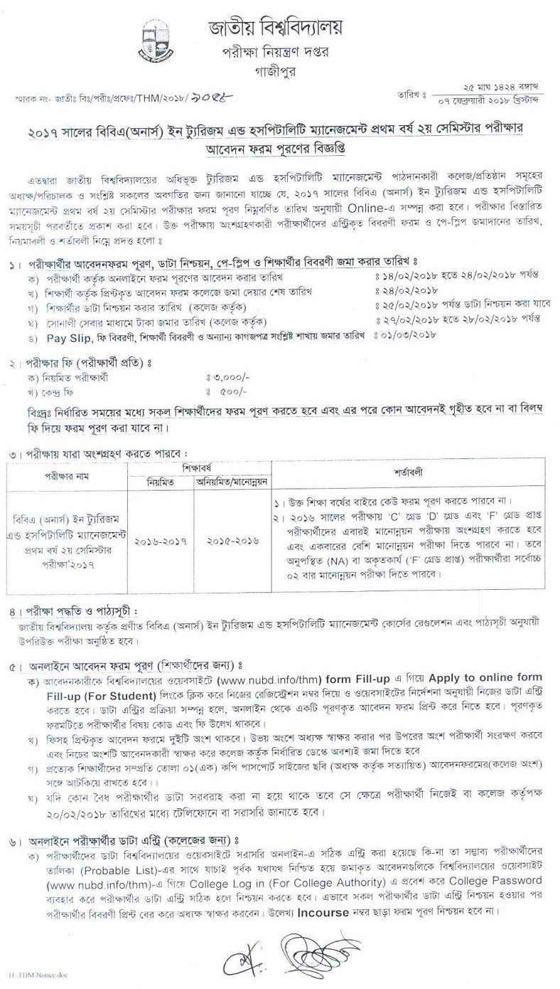 BBA Honours of Tourism and Hospitality Management Form Fill Up 2017.  National University Bangladesh BBA Honours in Tourism and Hospitality Management Form Fill Up DAte 2018 will be published. This form Fill up start on 14 February 2018 to 24 February 2018 By online.