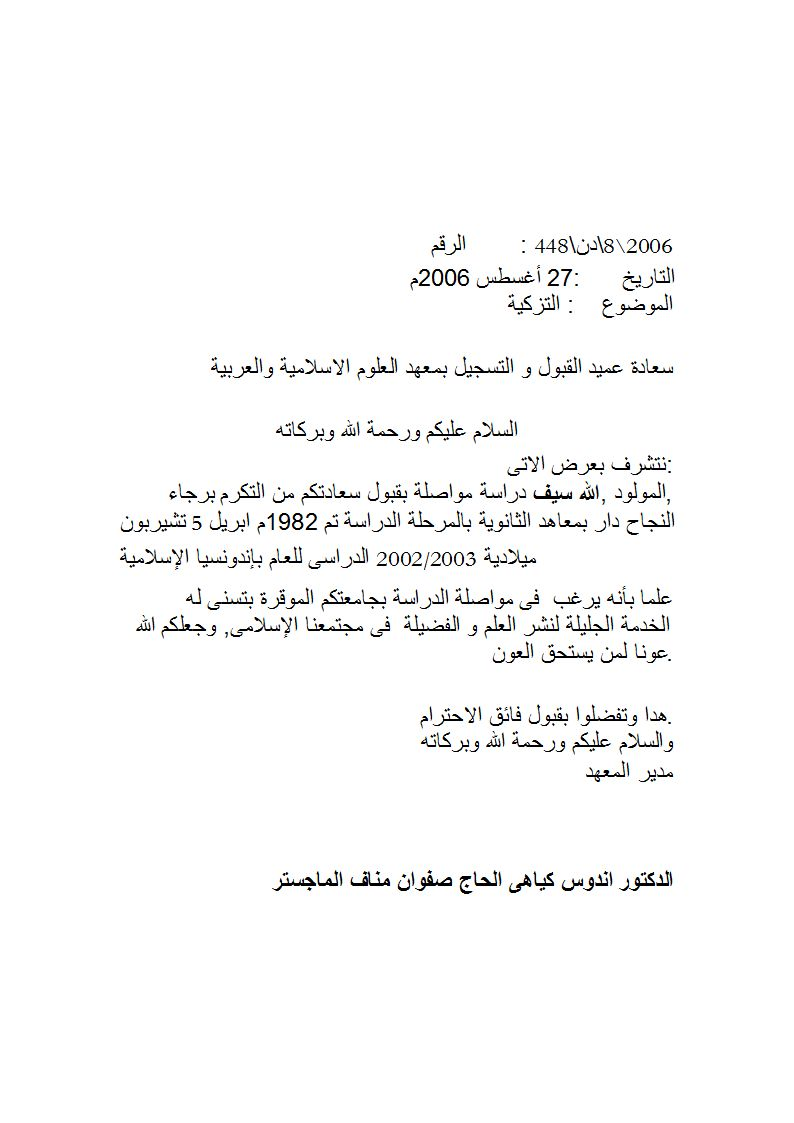 Ahmad Parlaungan Tanjung Contoh Surat Resmi Berbahasa Arab