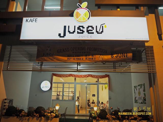 新山 johor JUSEU slow juice 积木式慢磨果汁