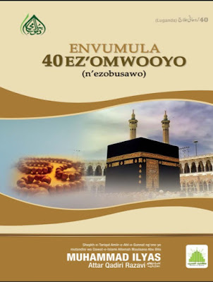 Download: Envumula 40 Ez'omwooyo pdf in Luganda by Maulana Ilyas Attar Qadri