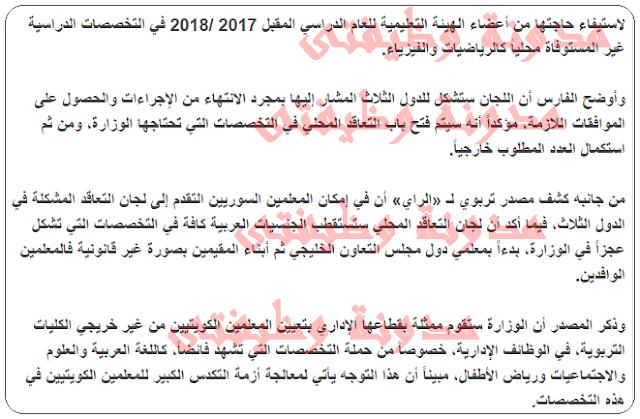 إعلان وظائف وزارة التربيه والتعليم بالكويت خلال شهر يناير 2017 إعلان خارجى