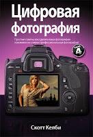 Книга Скотта Келби «Цифровая фотография. Том 4»