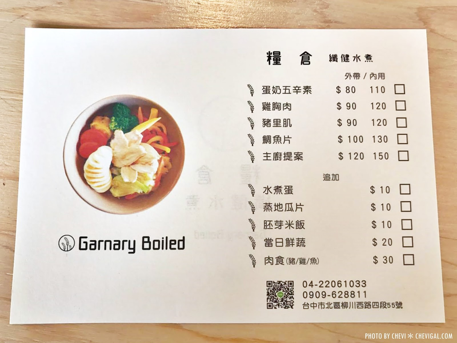 19885722 1519550404772892 268715064 o - 糧倉 纖健水煮,隱身在柳川西路的文青小店。清爽水煮料理讓你吃到鮮甜原味