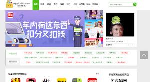 تحميل الماركت او المتجر الصيني 2018 App China للاندرويد معرب