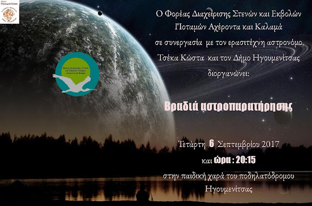 Βραδιά αστροπαρατήρησης σήμερα στον ποδηλατόδρομο Ηγουμενίτσας