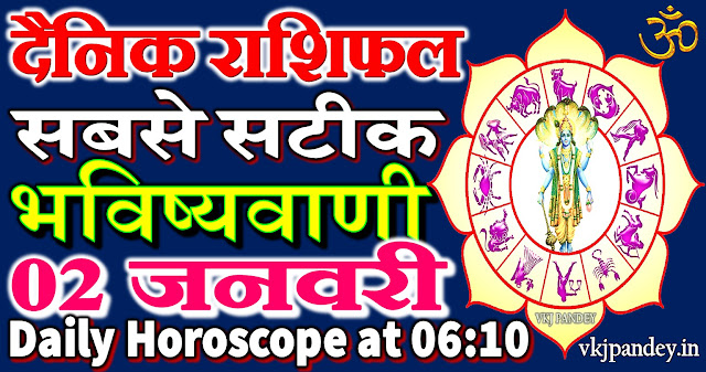 02 January 2019 horoscope