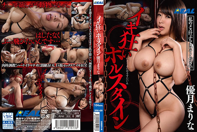 [XRW-428] Crazy Holstein - Marina Yuzuki (CENSORED)