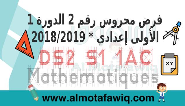 فرض محروس رقم 2 الدورة 1 في مادة الرياضيات لمستوى الأولى إعدادي - 2018/2019 (صيغة word + pdf)