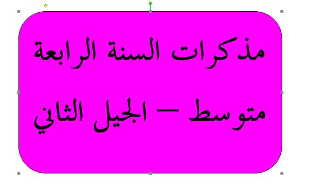 مذكرات اللغة العربية السنة الرابعة متوسط – الجيل الثاني