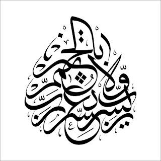 RAbbi yesir duası Arapça Nasıl Yazılır