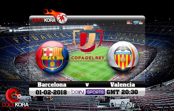 مشاهدة مباراة برشلونة وفالنسيا اليوم 1-2-2018 في كأس ملك أسبانيا