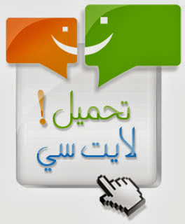 تحميل برنامج لايت سي للكمبيوتر عربي 2014 download Lightc messenger pc free