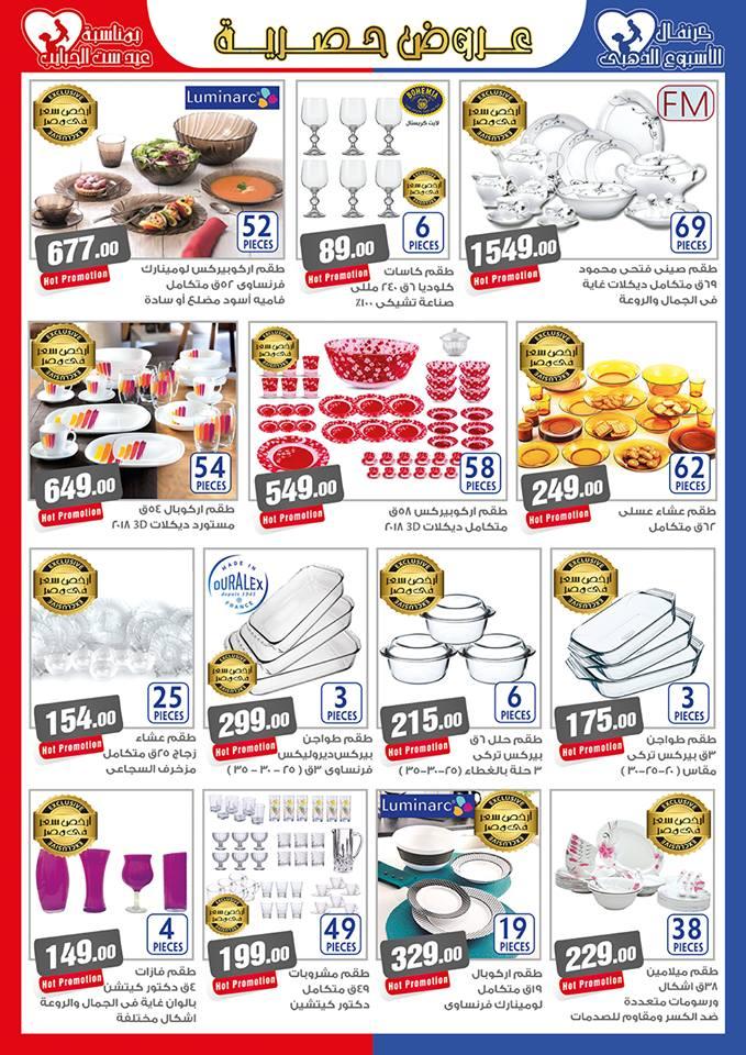 مجلة عروض سنتر شاهين من 14 حتى 21 مارس 2018