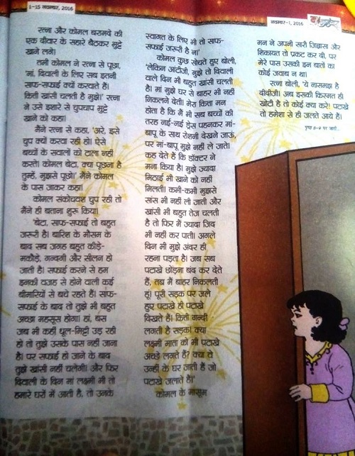 Moral Story on Diwali in Hindi
