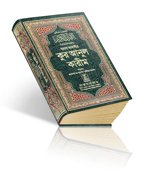 Al Quran Bangla(Quran Sharif)-PDF
