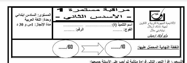 فرض اللغة العربية المستوى السادس ابتدائي المرحلة الثالثة  النموذج 2